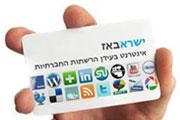 פרסום וקידום באינטרנט לעסקים