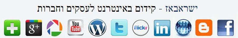 ישראבאז - קידום עסקים באינטרנט